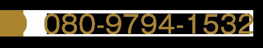080-9794-1532
